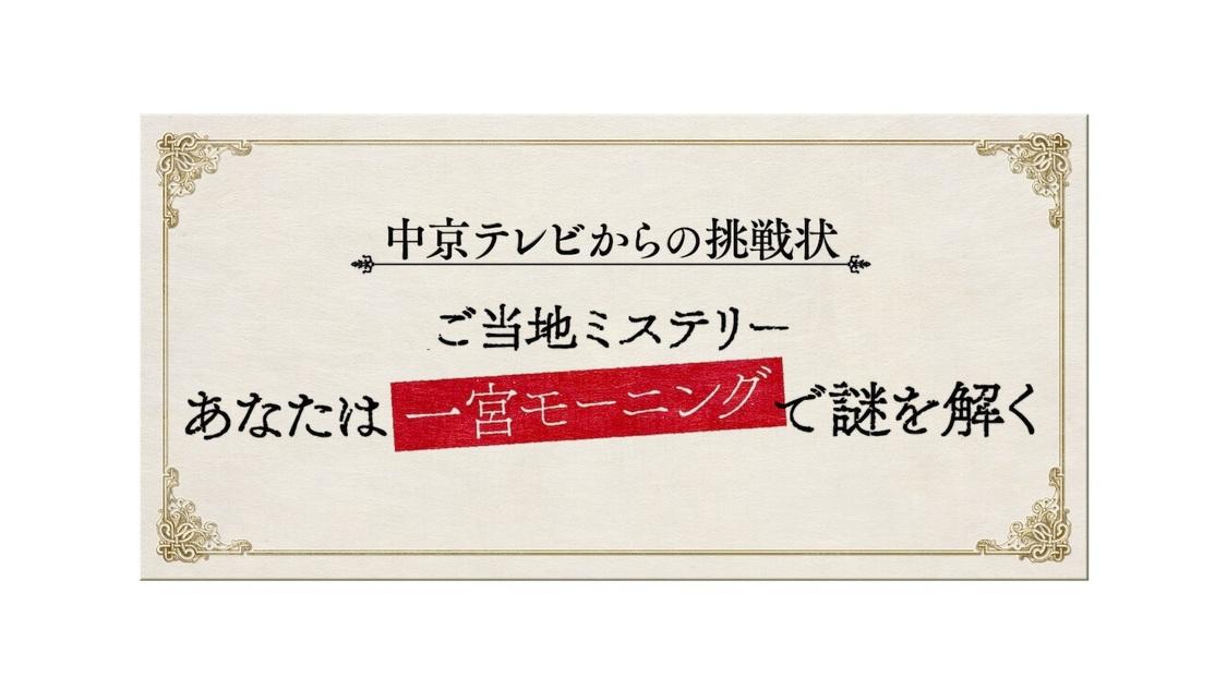 元乃木坂46 中田花奈、桃月なしこ、出演者と視聴者がリアルタイムで推理するミステリードラマ『あなたは一宮モーニングで謎を解く』出演決定!