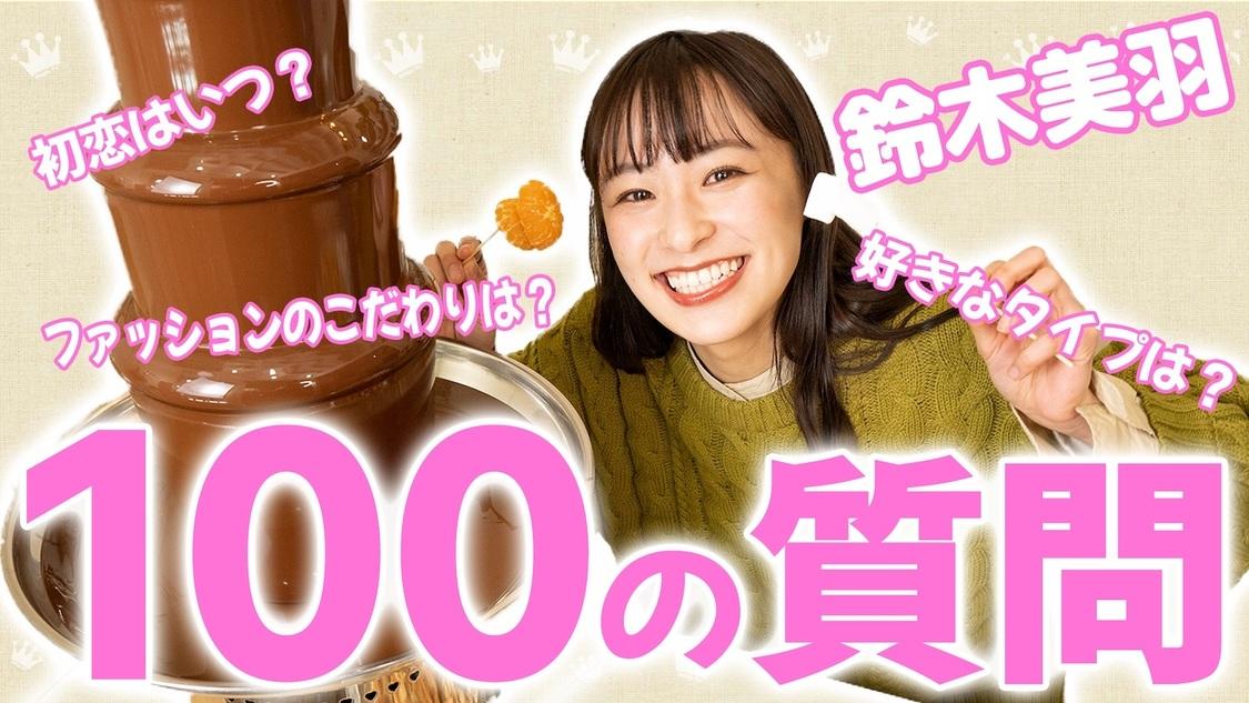 鈴木美羽、公式YouTubeチャンネル開設!チョコフォンデュを100個食べて100の質問に答える限界チャレンジ実施
