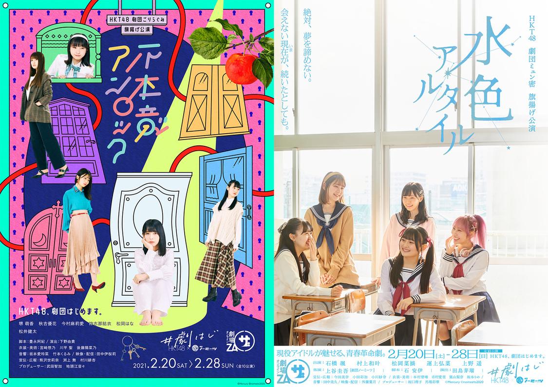 HKT48、<劇はじ>予告動画&主題歌を解禁!「本番へのワクワクを高められる予告に」