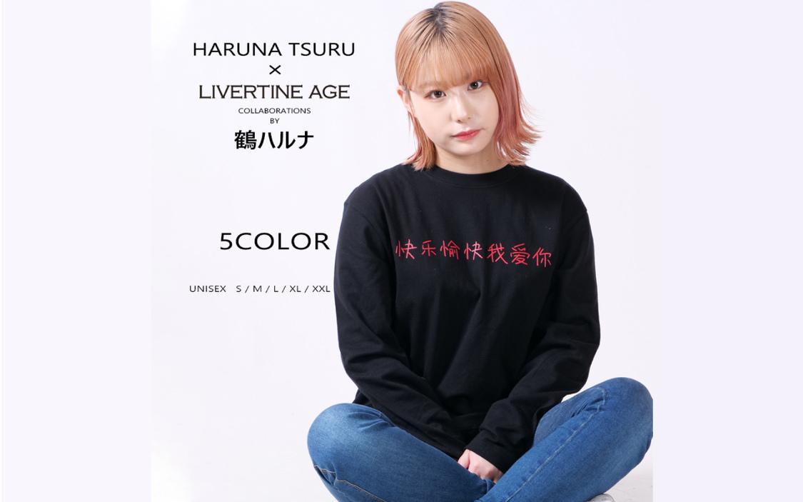 鶴ハルナ、LIVERTINE AGEとのコラボグッズ発売決定!