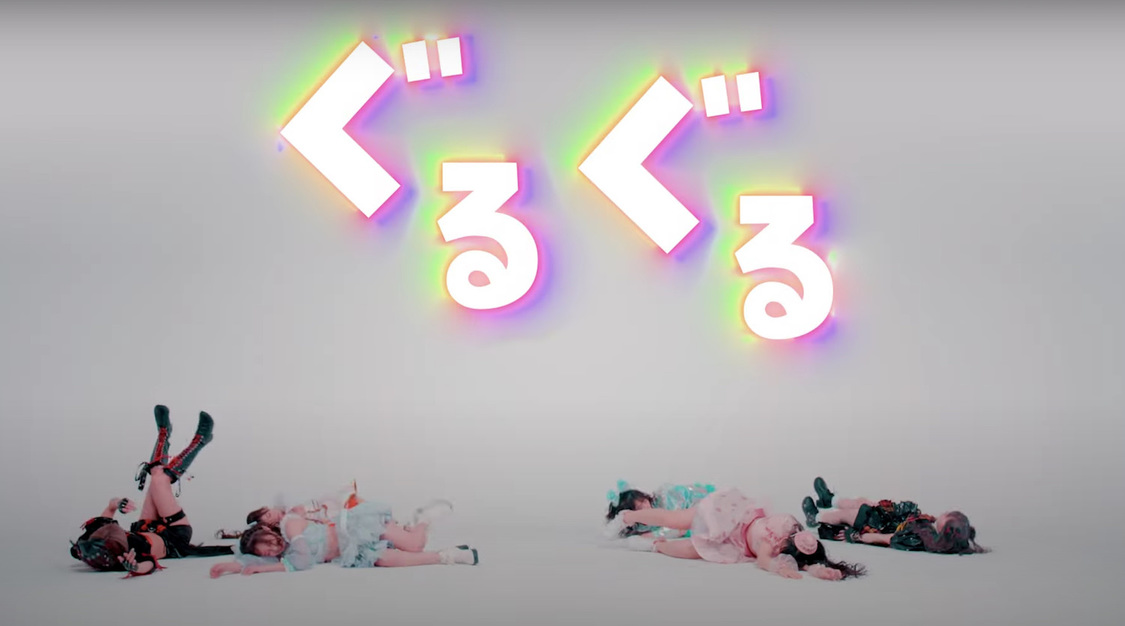 【eN】、新曲『ぐるぐる』MV解禁!