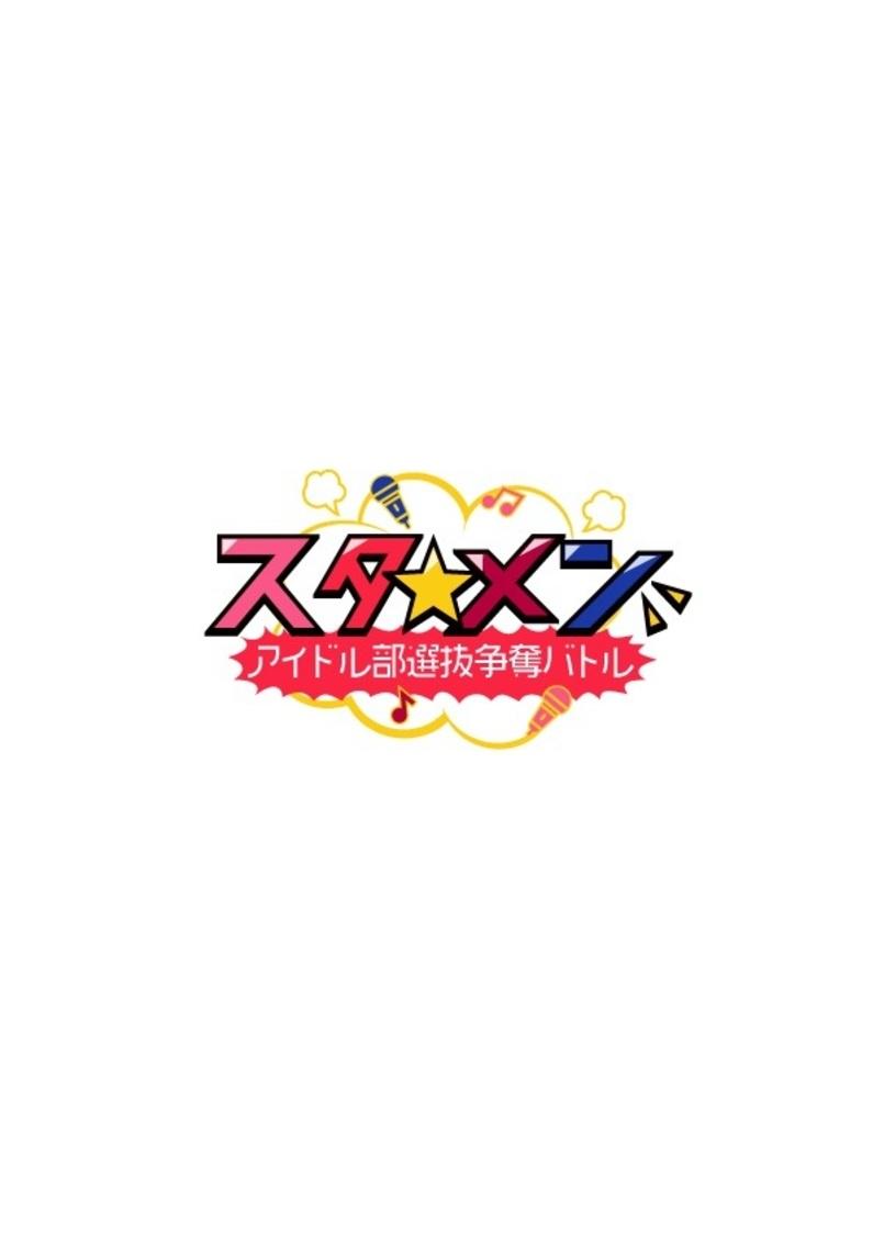 谷真理佳(SKE48)、PATI PATI CANDY...☆、モノクローン出演 オーディションプロジェクト番組『スタ★メン 〜アイドル部選抜争奪バトル!〜』放送決定!
