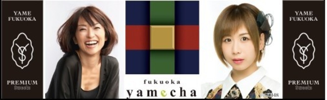 AKB48 大家志津香、八女茶の玉露を使ったスイーツのオンライン試食会に登場! 限定30名の参加者を募集