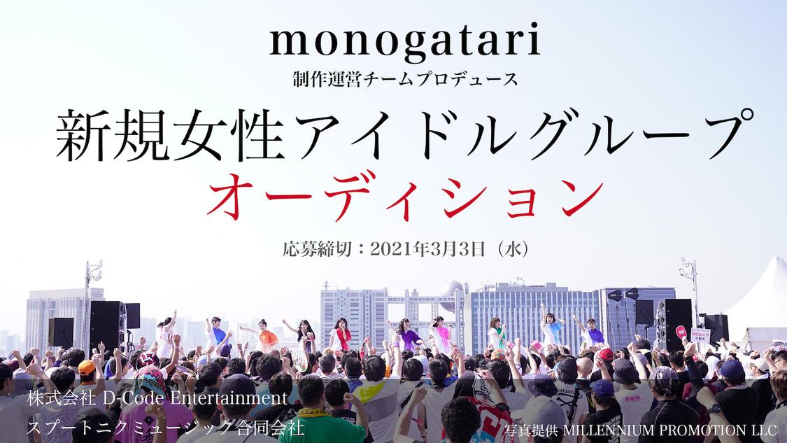 monogatari制作運営チームによる新規女性アイドルグループオーディション開催決定!