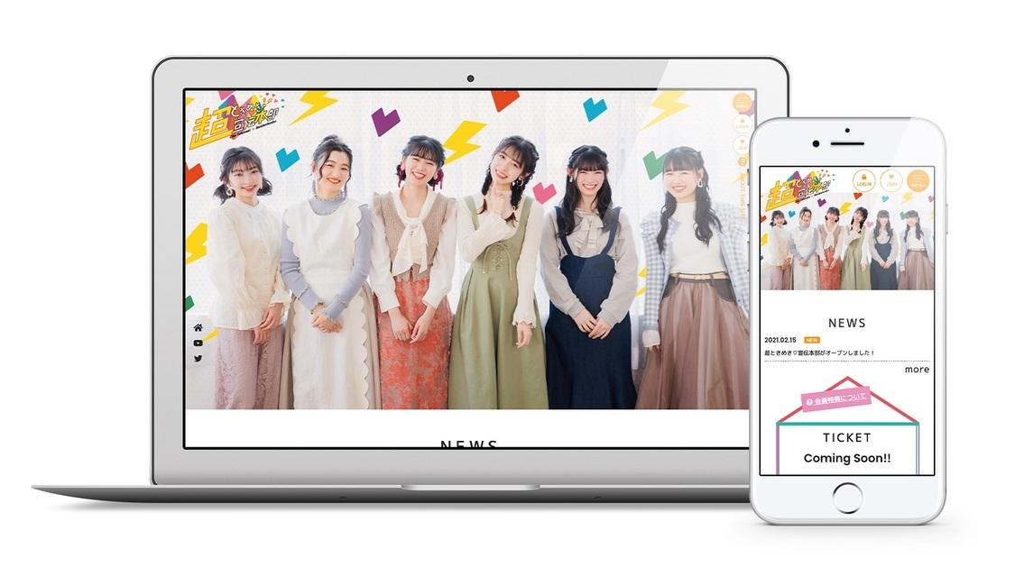 超ときめき♡宣伝部、公式ファンクラブ『超ときめき♡宣伝本部』オープン!