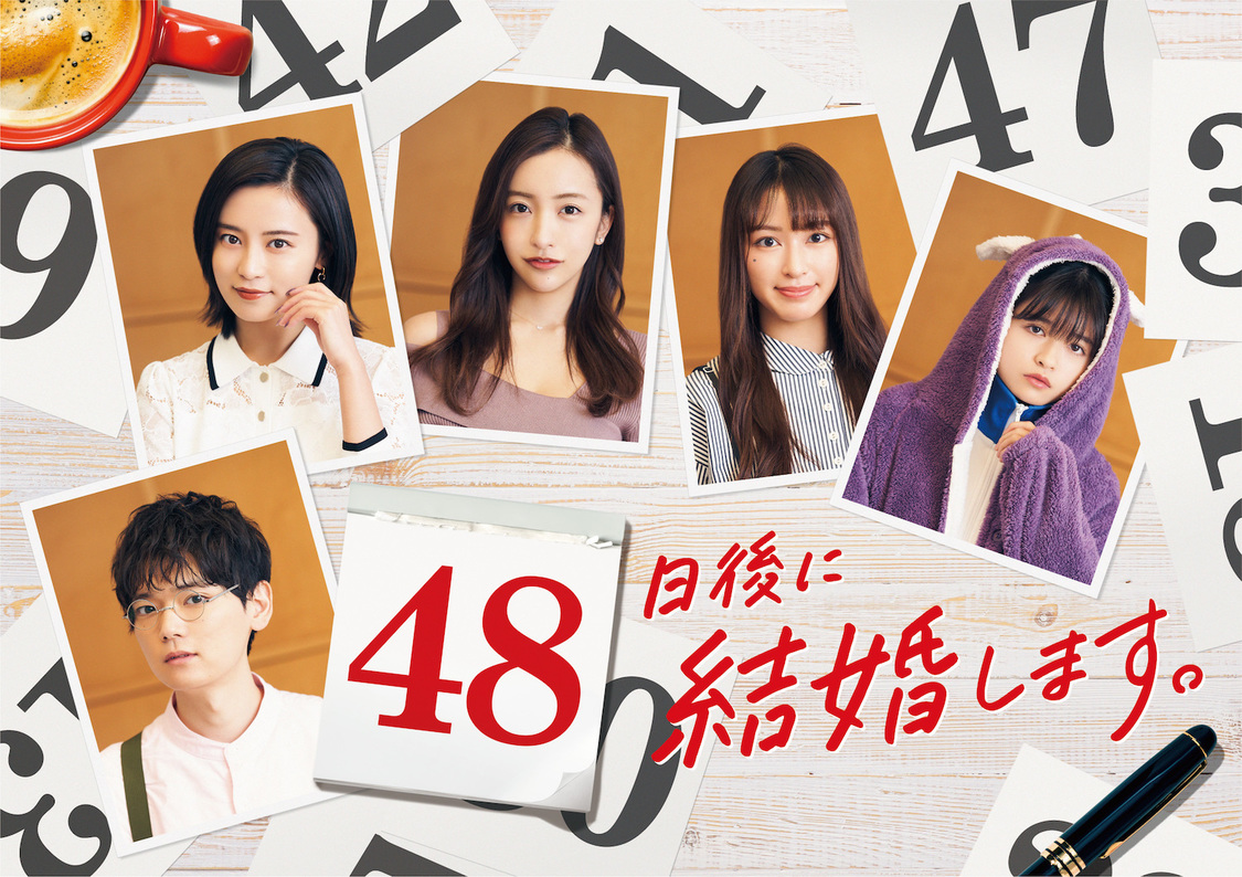 小島瑠璃子、板野友美、七穂、景井ひなら、日中ショートドラマ『48日後に結婚します。』出演決定!