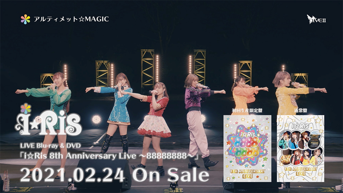 i☆Ris、デビュー8周年記念ライブBD&DVDのダイジェスト映像公開!