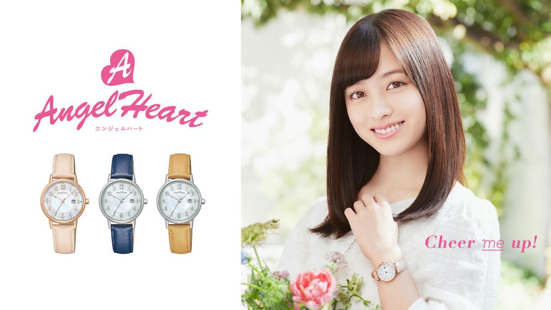 橋本環奈、爽やかなビジュアルからスイーツに囲まれた甘い姿で魅せる! 腕時計ブランド『エンジェルハート』WEBカタログ登場