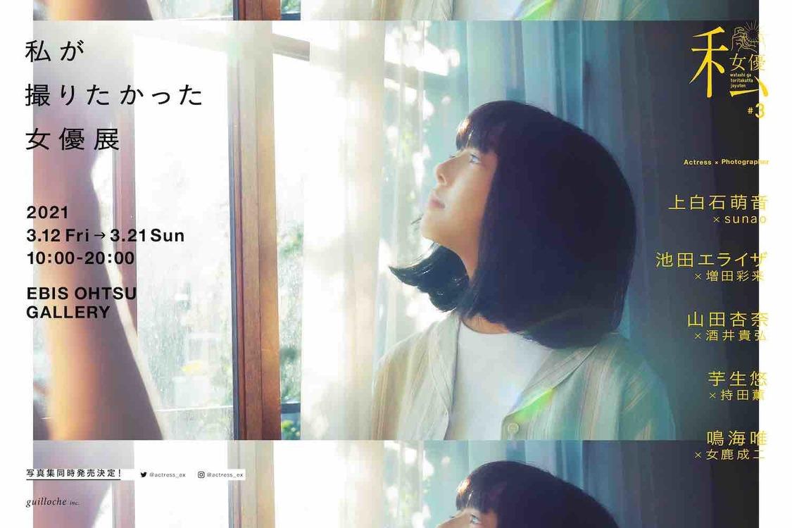 池田エライザ、山田杏奈ら登場<私が撮りたかった女優展 Vol.3>3月より開催! 写真集の同時発売も