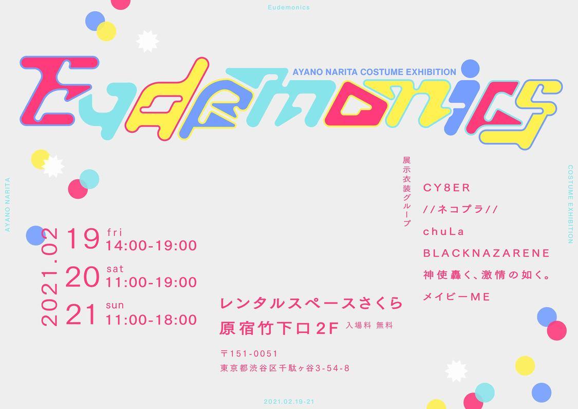 CY8ERやBLACKNAZARENEなどの衣装を手掛けるデザイナー・成田あやの、自身初となる衣装展開催!