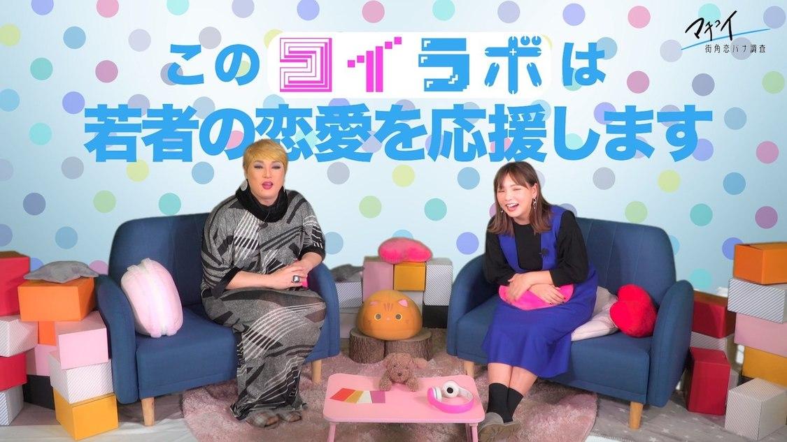 野呂佳代、結婚ウラ話も語る!? 恋愛応援YouTubeチャンネル『コイラボ〜秘密の恋愛研究所〜』出演