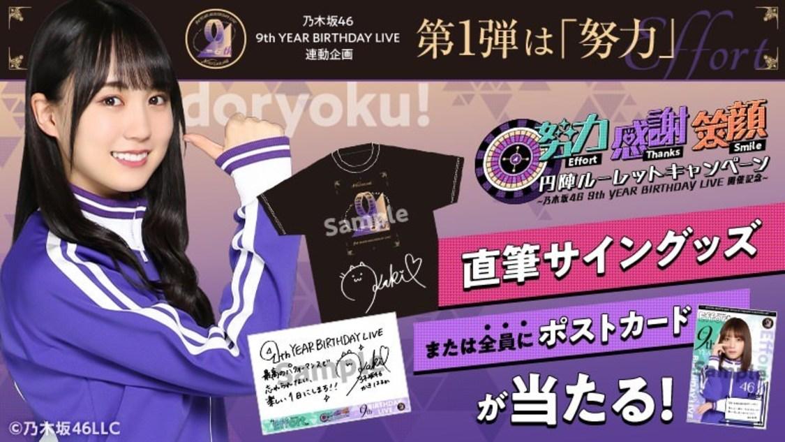 乃木坂46、『乃木坂46 Mobile』にてメンバー直筆サイン入りポストカード/Tシャツプレゼントキャンペーンをスタート!