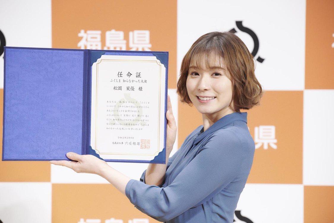 松岡茉優、『ふくしま 知らなかった大使』就任! 「新しい気持ちで福島を見つめたい。応援したい」