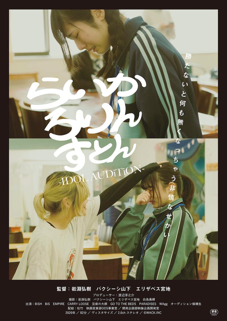 BiSH、映画『らいか ろりん すとん -IDOL AUDiTiON-』舞台挨拶ライブビューイング開催!