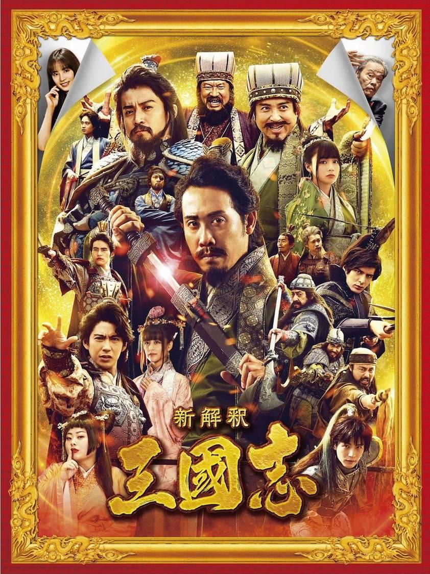 橋本環奈、出演映画『新解釈・三國志』Blu-ray&DVD発売決定!