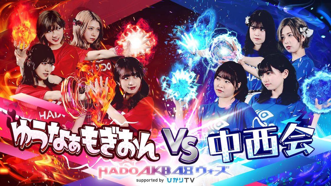 AKB48、ゆうなぁもぎおんと中西会が新世代ARスポーツ『HADO』で対戦!