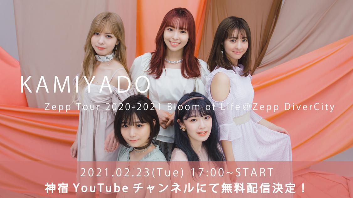 神宿、2/23のZeppツアー追加公演をYouTubeにて無料生配信!