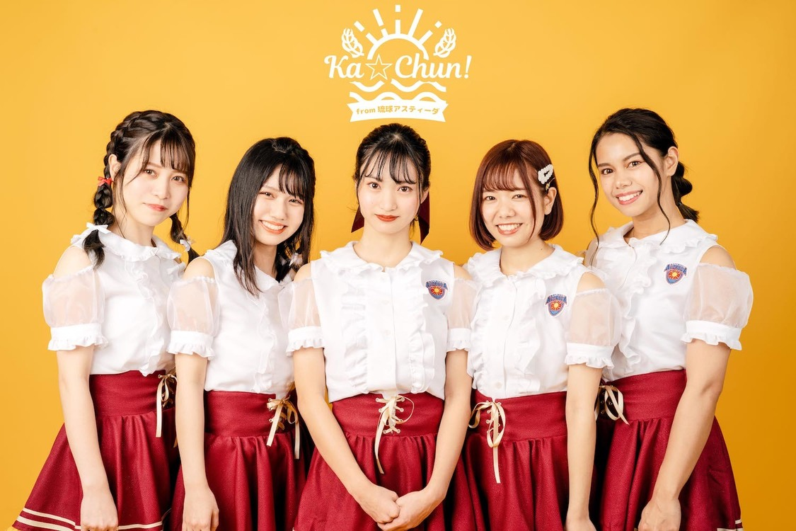 Ka☆Chun! from 琉球アスティーダ、<超十代2021オープニングアクトオーディション>出場!