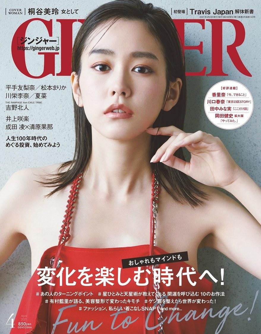 『GINGER2021年4月号』