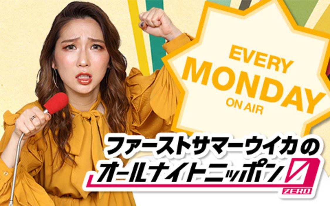 『ファーストサマーウイカのオールナイトニッポン0(ZERO)』、サプリメント『なかったコトに!』との期間限定コラボコーナー3月スタート!