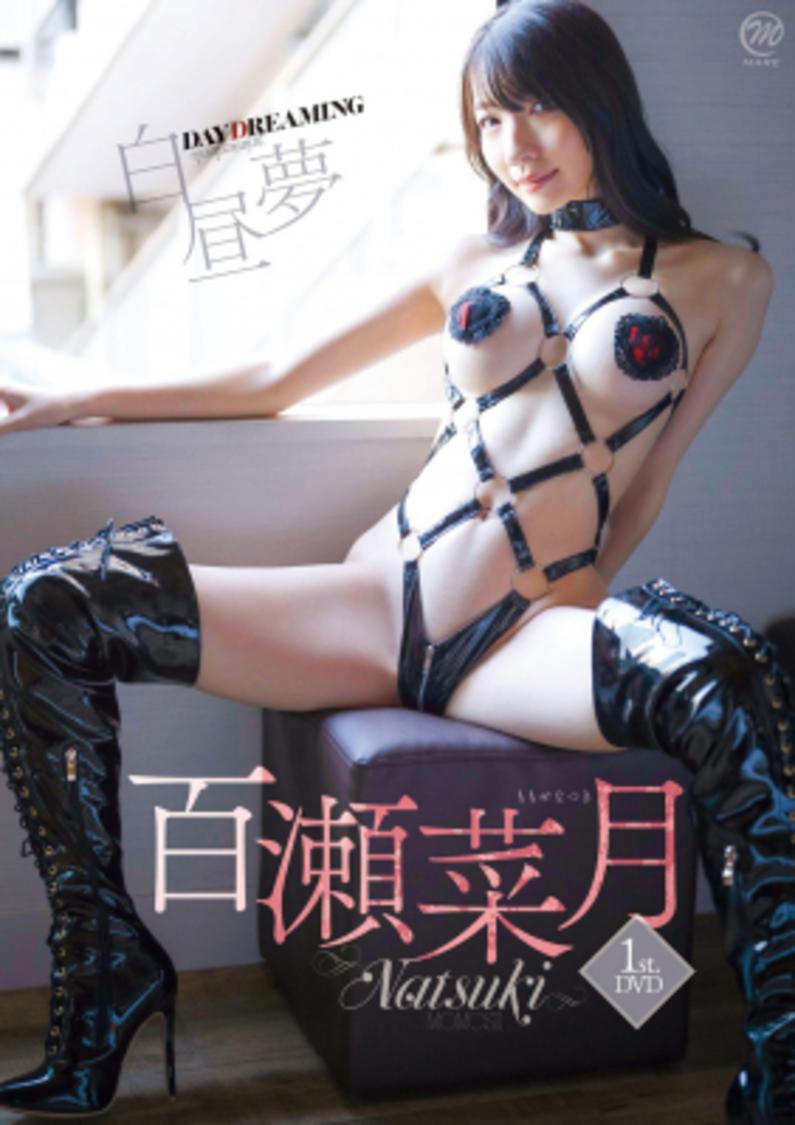 百瀬菜月、エッチなお姉さんが全開露出で魅せる! 1stイメージDVD発売