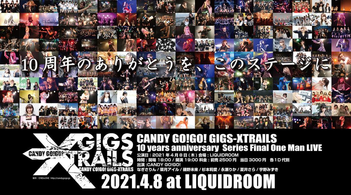 CANDY GO! GO!、延期になっていた10周年公演を4/8に開催決定! チケット販売スタートも