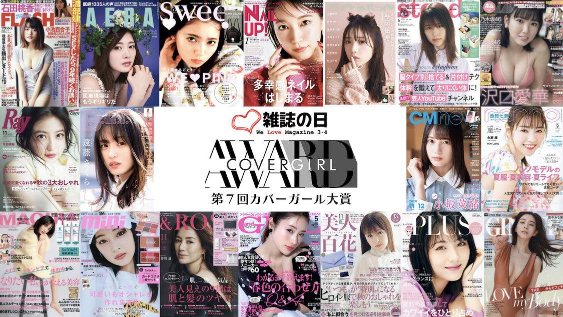 齋藤飛鳥、白石麻衣、えなこ、桃月なしこら、『第7回カバーガール大賞』ファイナリスト45名発表!