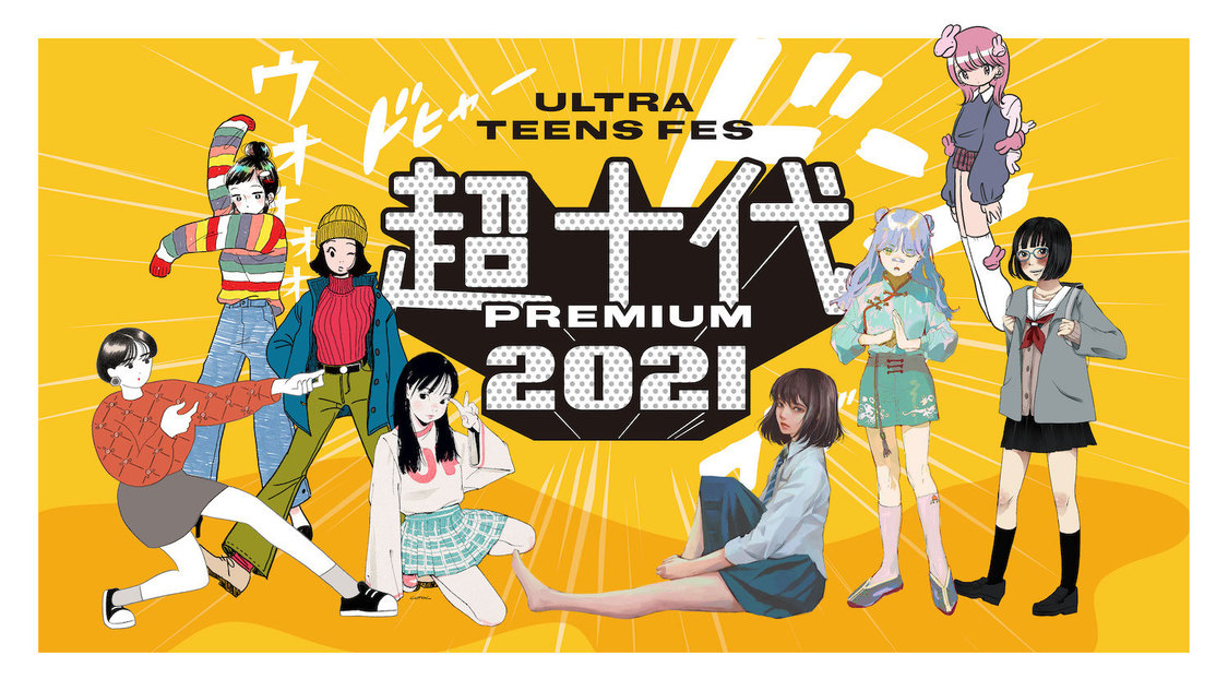 齊藤なぎさ(=LOVE)、山之内すずら、<超十代 –ULTRA TEENS FES– 2021 PREMIUM>出演決定!