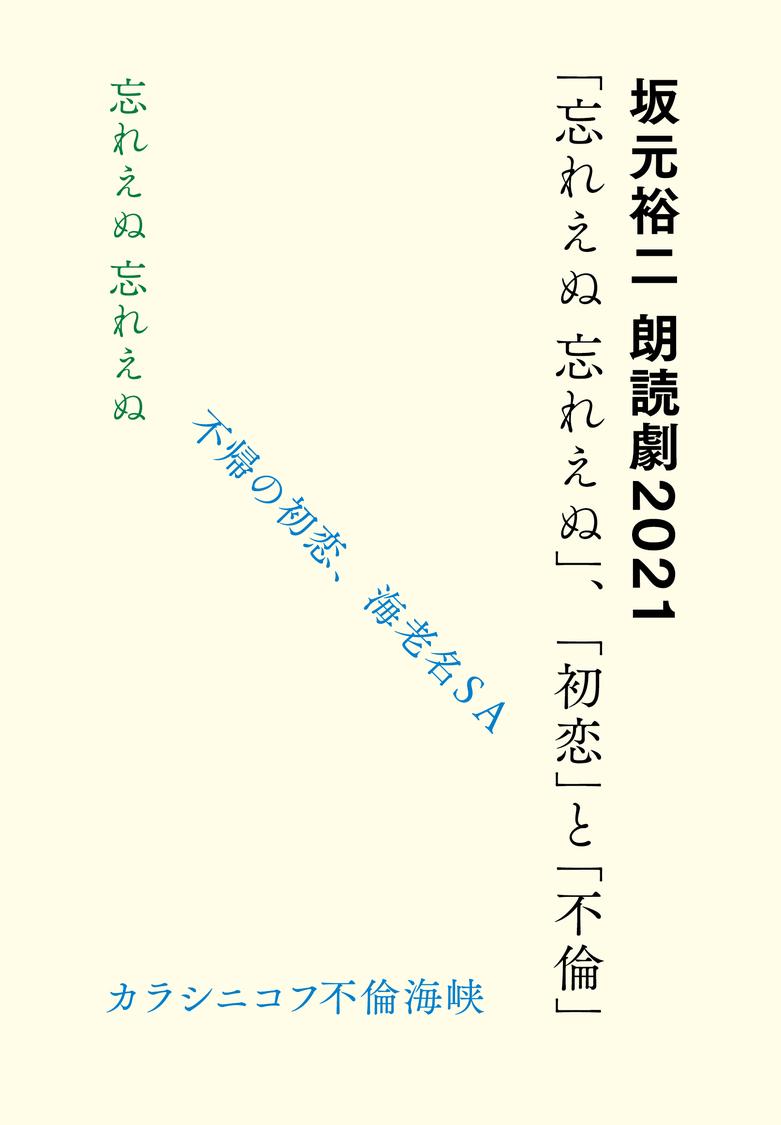 有村架純、松岡茉優ら、脚本家・坂元裕二の朗読劇に出演決定!