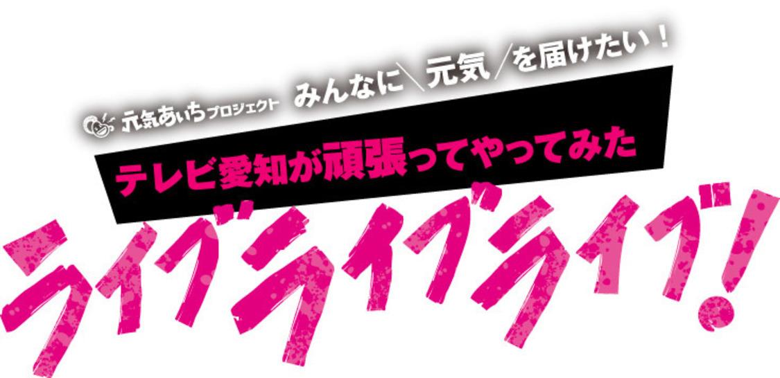 手羽セン、P-Loco、Star☆T、アステリアら、Locipo生配信『テレビ愛知が頑張ってやってみたライブライブライブ!』出演決定!