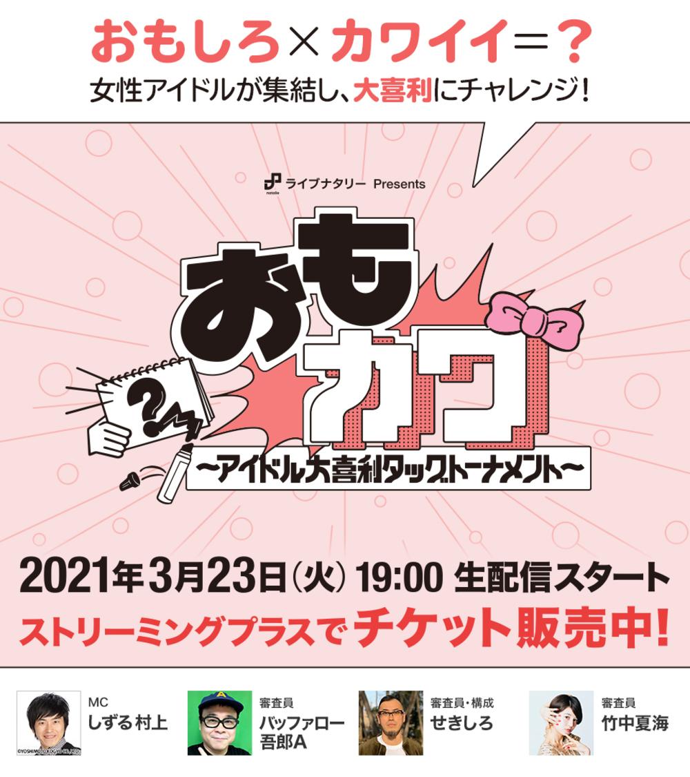 AKB48、フィロのス、ukkaら出演<おもカワ ~アイドル大喜利タッグトーナメント~>、3/23に開催決定+神宿 小山ひな&羽島めいも参戦!