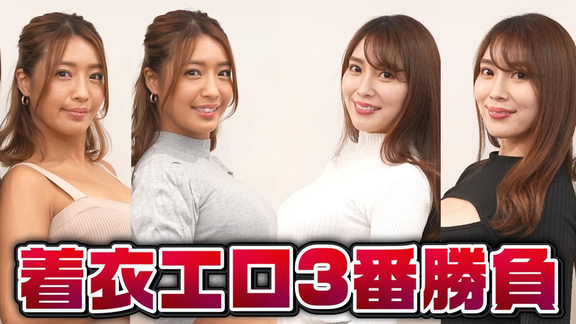 橋本梨菜、森咲智美と着衣で究極のエロを生み出す!? 公式YouTubeにてコラボ動画配信