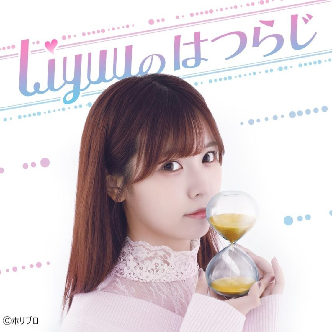 上海出身コスプレイヤー・歌手Liyuu、初パーソナリティ番組『Liyuuのはつらじ』第1回配信スタート!