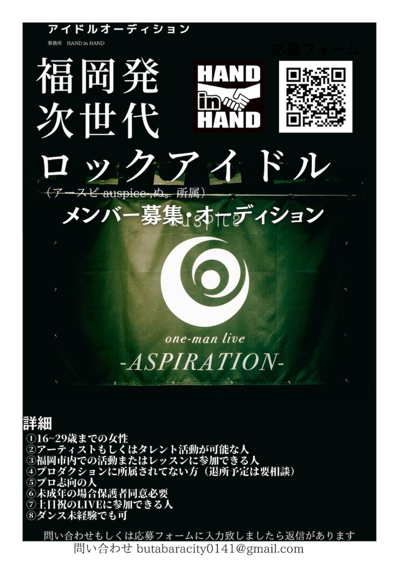 福岡発の次世代ロックアイドルグループ オーディション開催決定!
