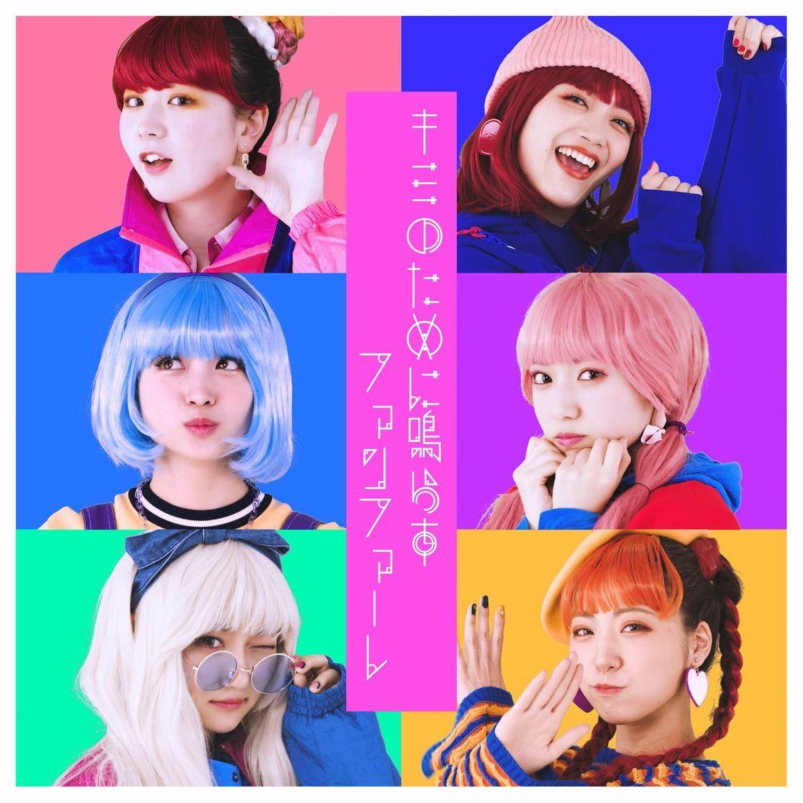かみやど、新曲「キミのために鳴らすファンファーレ」MV公開! 追加型ミニAL『HRGN FINAL』収録