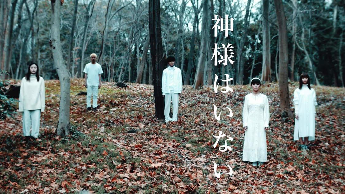 劇団4ドル50セント、安倍乙や長谷川晴奈が出演する秋元康作詞楽曲「神様はいない」MV公開!