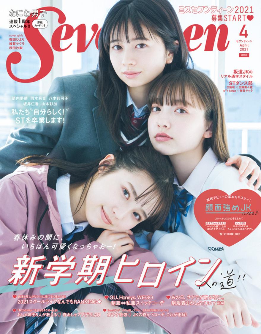 『Seventeen4月号』表紙 (C)Seventeen/集英社