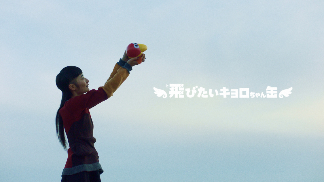 BiSH リンリン、⼤空に飛び立ち透き通る歌声を披露!『⾶びたいキョロちゃん⽸』MV出演