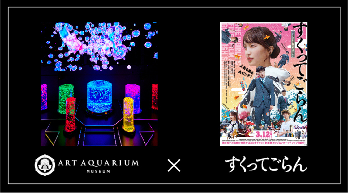 ももクロ 百田夏菜子出演映画『すくってごらん』、アートアクアリウム美術館とのコラボ企画決定!