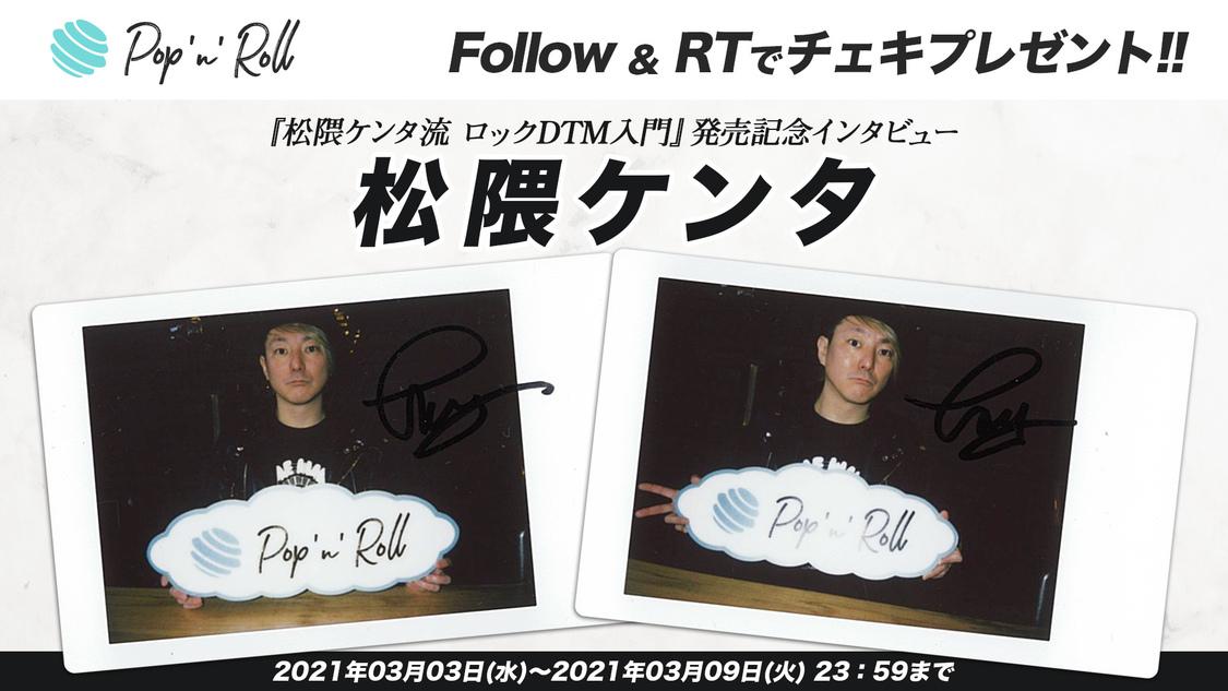 松隈ケンタ サイン入りチェキプレゼント