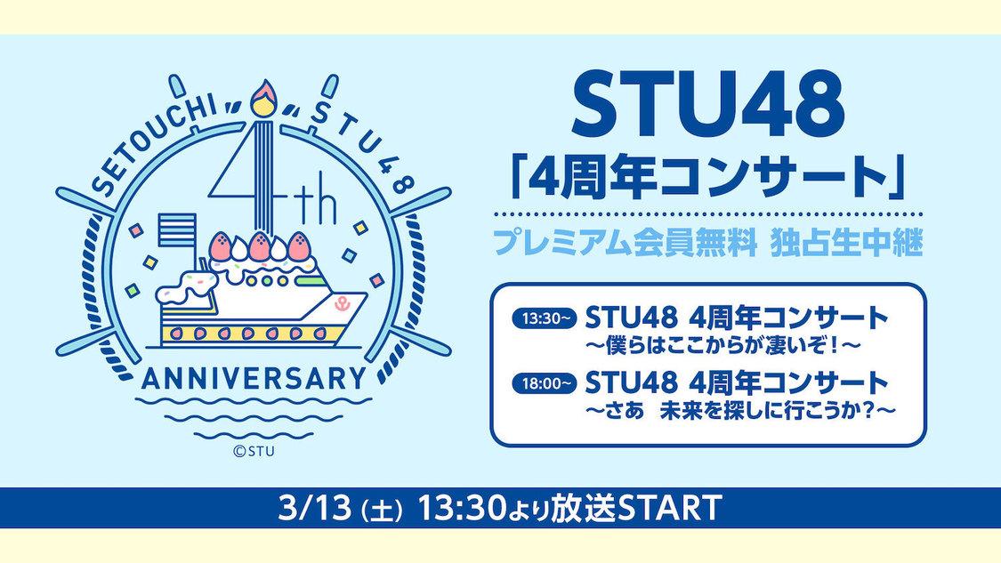 STU48、<4周年コンサート>2公演をニコ生で独占生中継!プレミアム会員であれば視聴無料