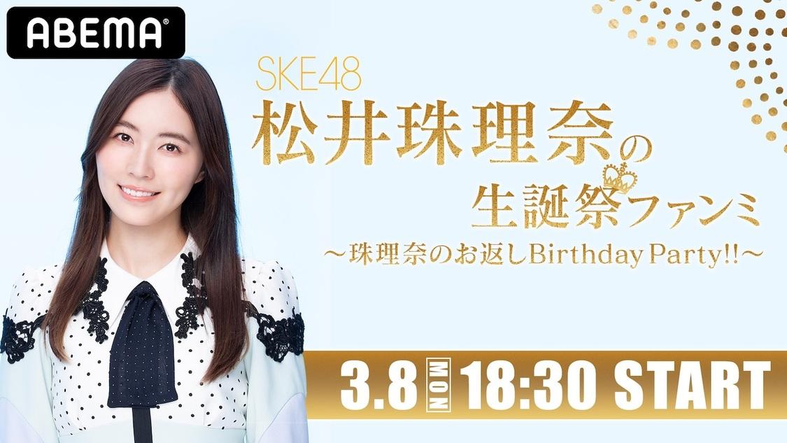 SKE48 松井珠理奈、卒業前最後の誕生日を祝う生配信番組決定! 重大発表も!?