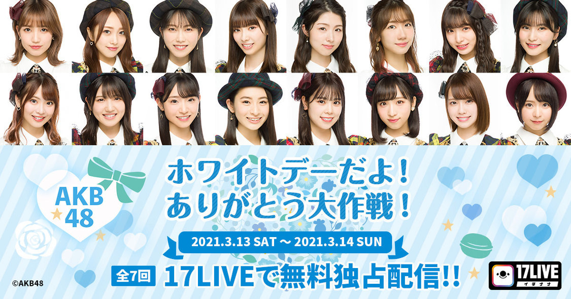 AKB48、トークバラエティ『ホワイトデーだよ!ありがとう大作戦!』無料ライブ配信決定!