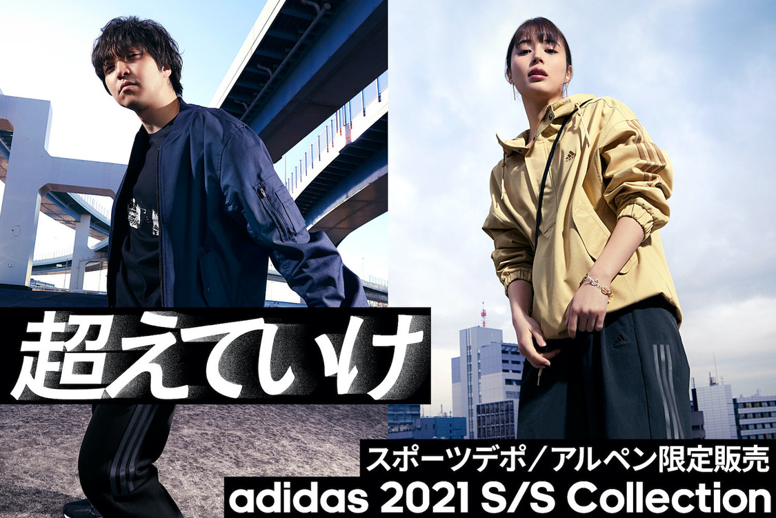 広瀬アリス、最新アスレジャースタイルを表現! 「adidas 2021 S/S Collection」イメージキャラクター就任