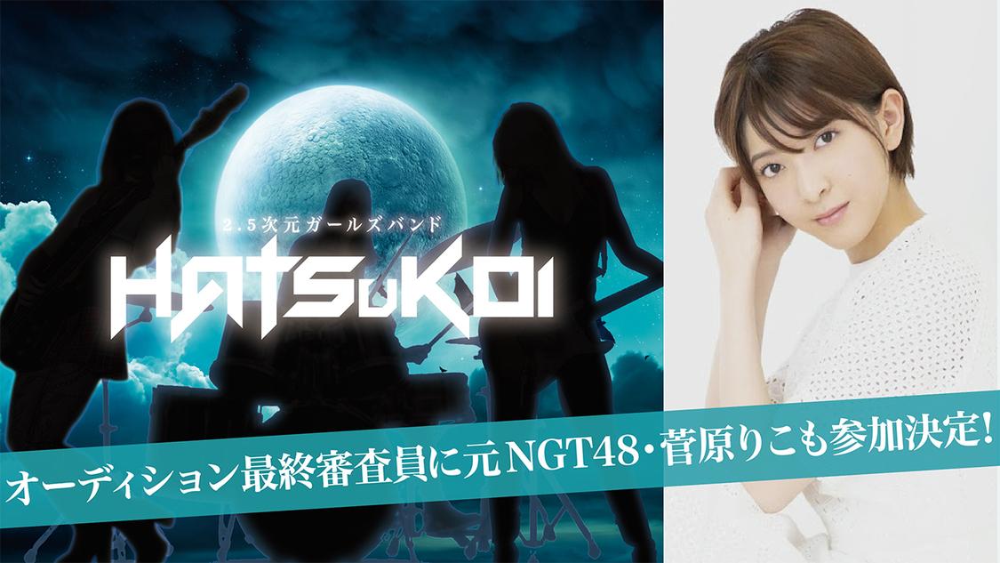 元NGT48 菅原りこ、『HATSuKOI』オーディション最終審査員に決定!