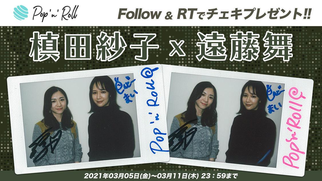 遠藤舞×槙田紗子 サイン入りチェキプレゼント