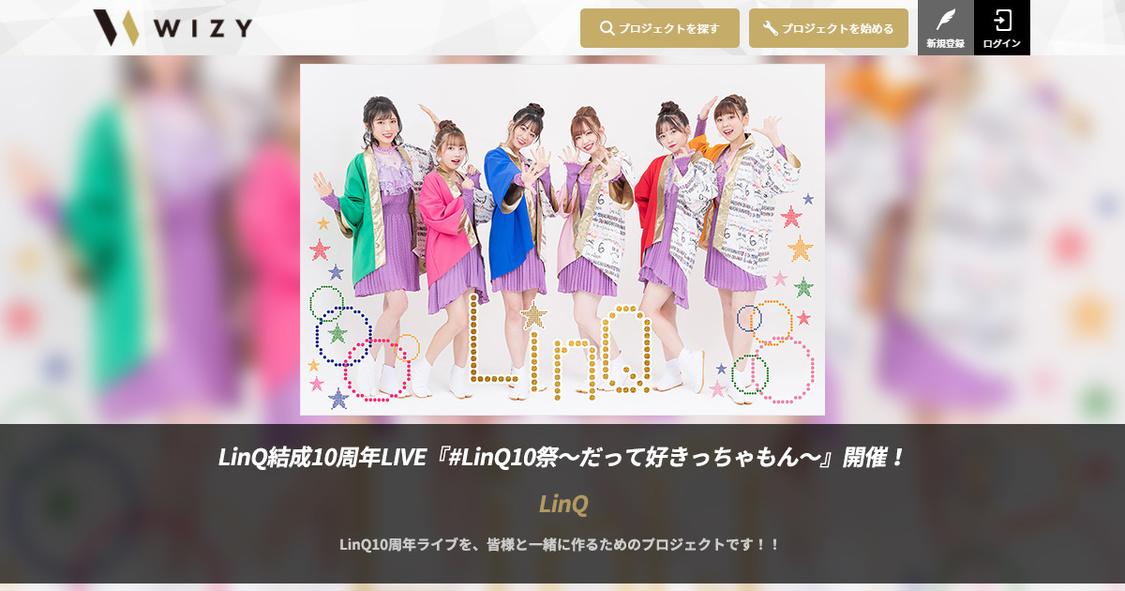 LinQ、ファンと10周年ライブを作るプロジェクト始動!「初の試みではありますが、どうぞ応援よろしくお願いします」スペシャルインタビュー公開も