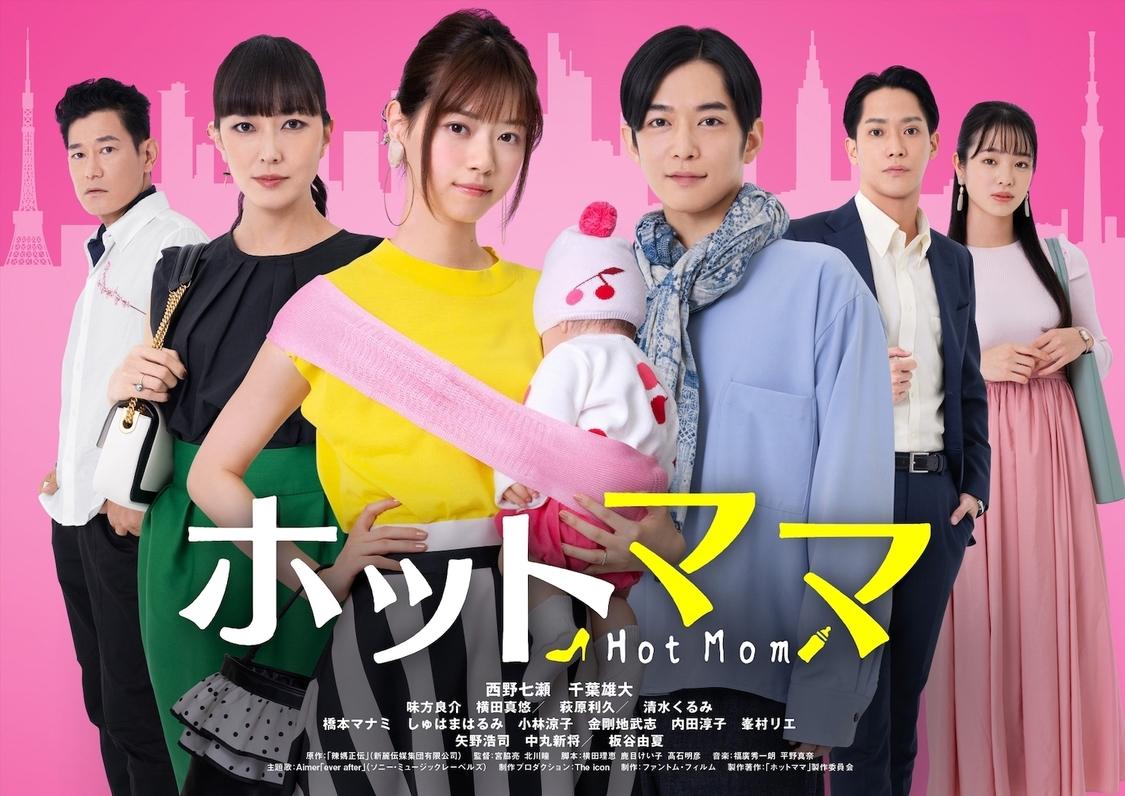 西野七瀬、千葉雄大と新米ママ・パパを演じる!「初めてお見せするような表情がたくさん詰まった作品」ドラマ『ホットママ』出演決定