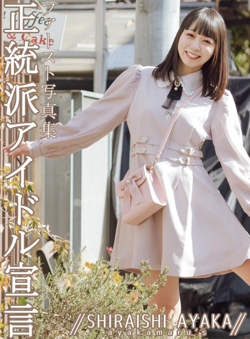 """『白石彩花ソロプロジェクト 1st写真集""""正統派アイドル宣言""""』"""