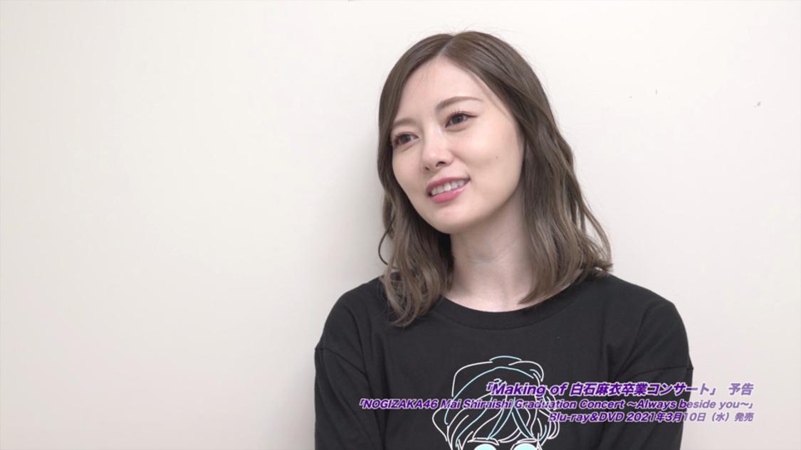 乃木坂46、白石麻衣卒業コンサートBD&DVD収録のメイキング映像予告編公開!